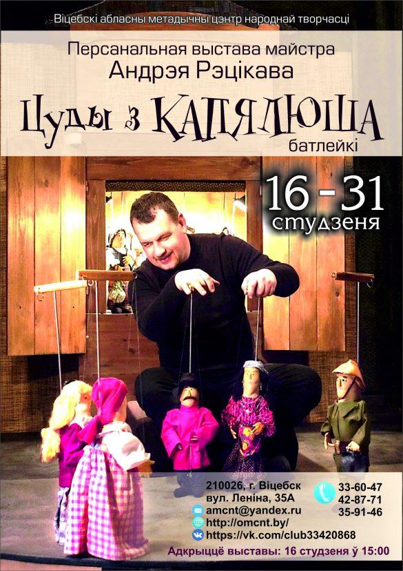 Традыцыя вырабу валёнак у Міёрскім раёне Віцебскай вобласці