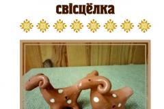 beshankoviczkaya-svisczelka
