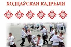 hodczaўskaya-kadrylya