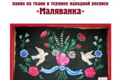 malyavanka
