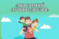 mezhdunarodnyj-den-otcza