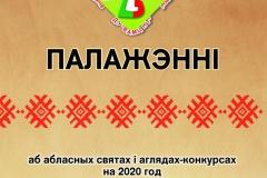 polozheniya-2020