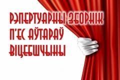 sbornik-teatralnyh-spektaklej