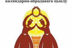 svyaty-kalyandarna-abradavaga-czykla