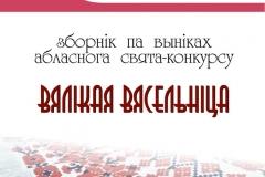 vyalikaya-vyaselnicza